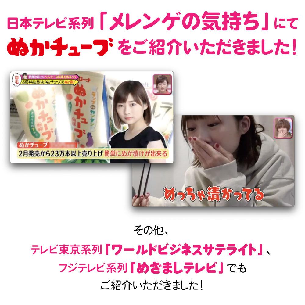 日本テレビ系列「メレンゲの気持ち」にて ぬかチューブをご紹介いただきました!