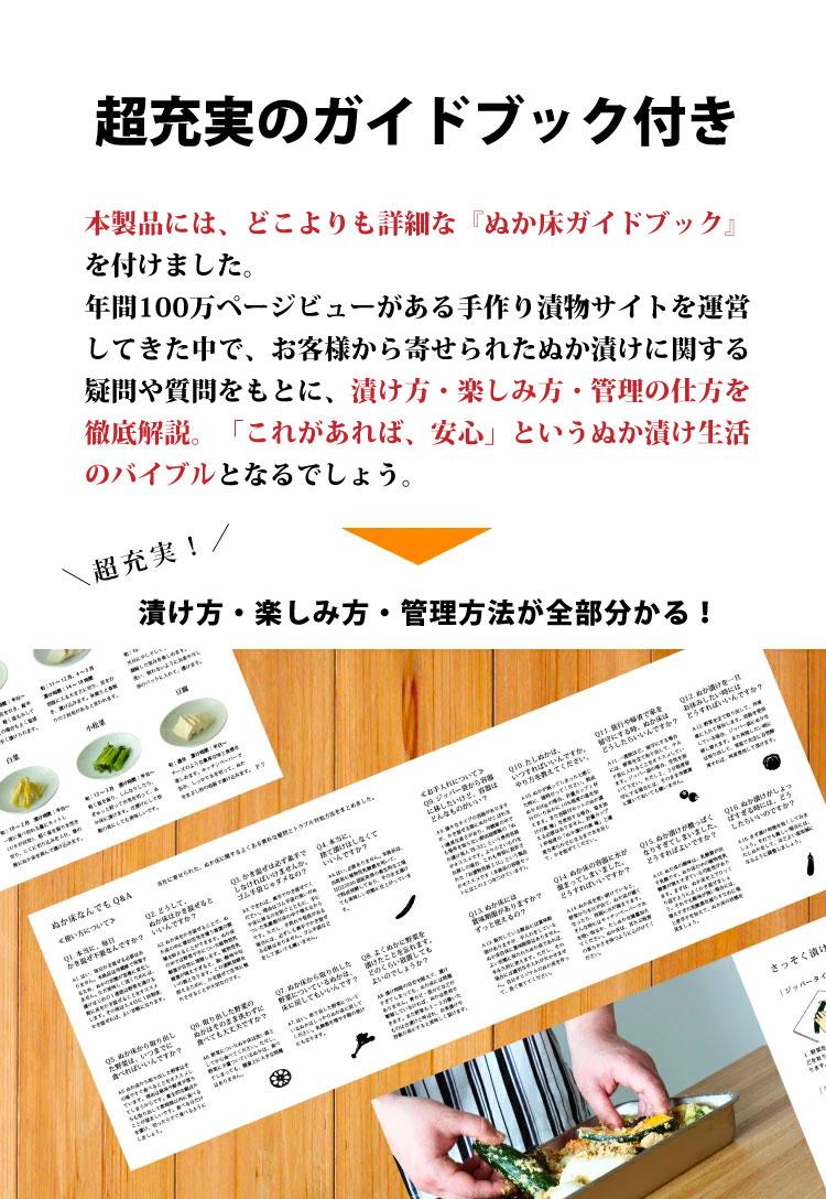 超充実のガイドブックと旬の漬け野菜カレンダー付き。
