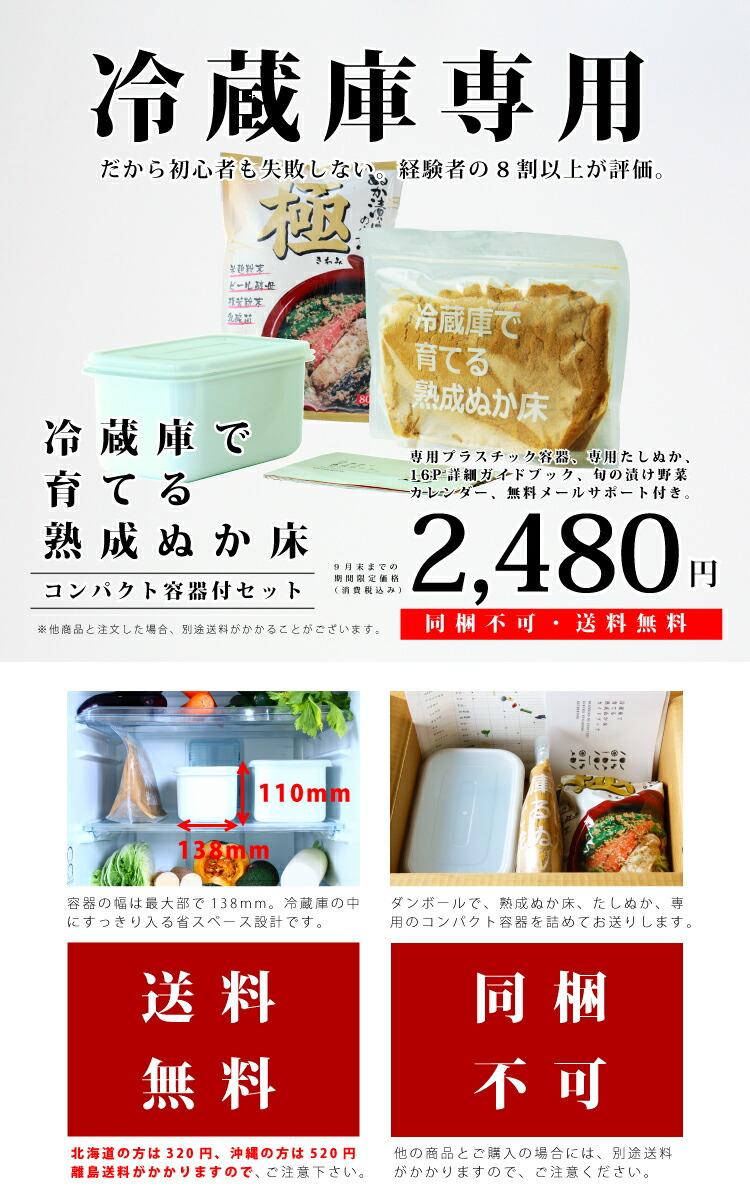 冷蔵庫専用 冷蔵庫で育てる熟成ぬか床 コンパクト容器付セット 2,480円 送料無料・同梱不可