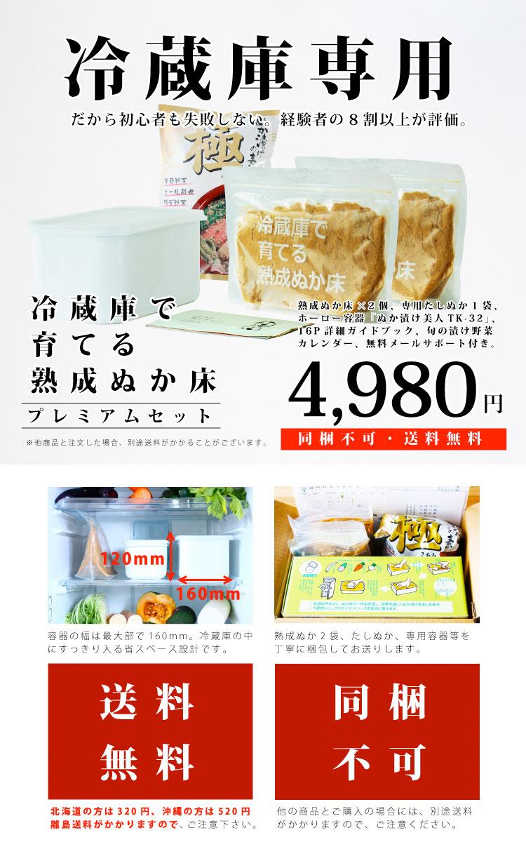 冷蔵庫専用|冷蔵庫で育てる熟成ぬか床 プレミアムセット|4,980円 送料無料・同梱不可