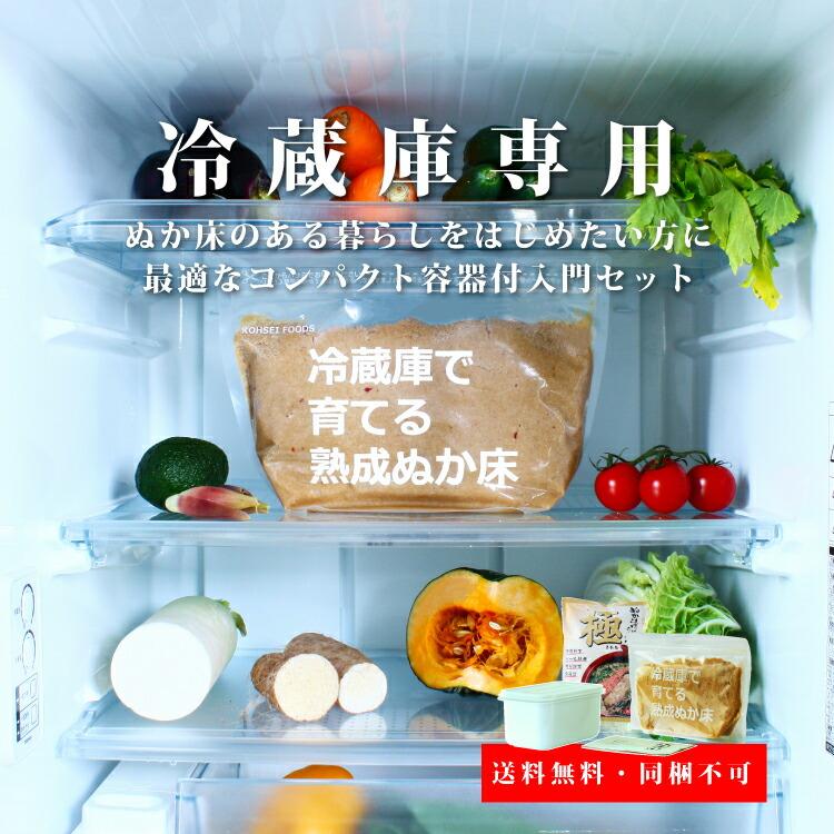 冷蔵庫専用|ぬか床のある暮らしを始めたい方に最適なコンパクト容器付入右門セット|送料無料・同梱不可