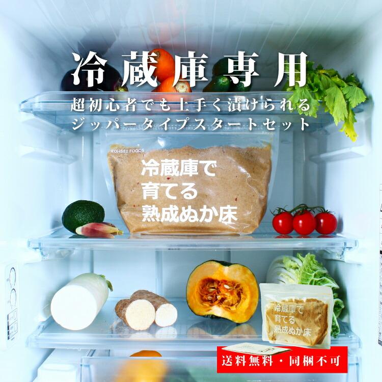 冷蔵庫専用|超初心者でも上手く漬けられるジッパータイプスターターセット|送料無料・同梱不可