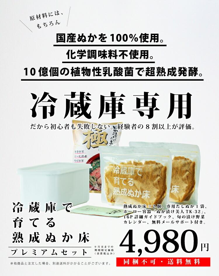 国産ぬかを100%使用。化学調味料不使用。10億個の植物性乳酸菌で超熟成発酵。