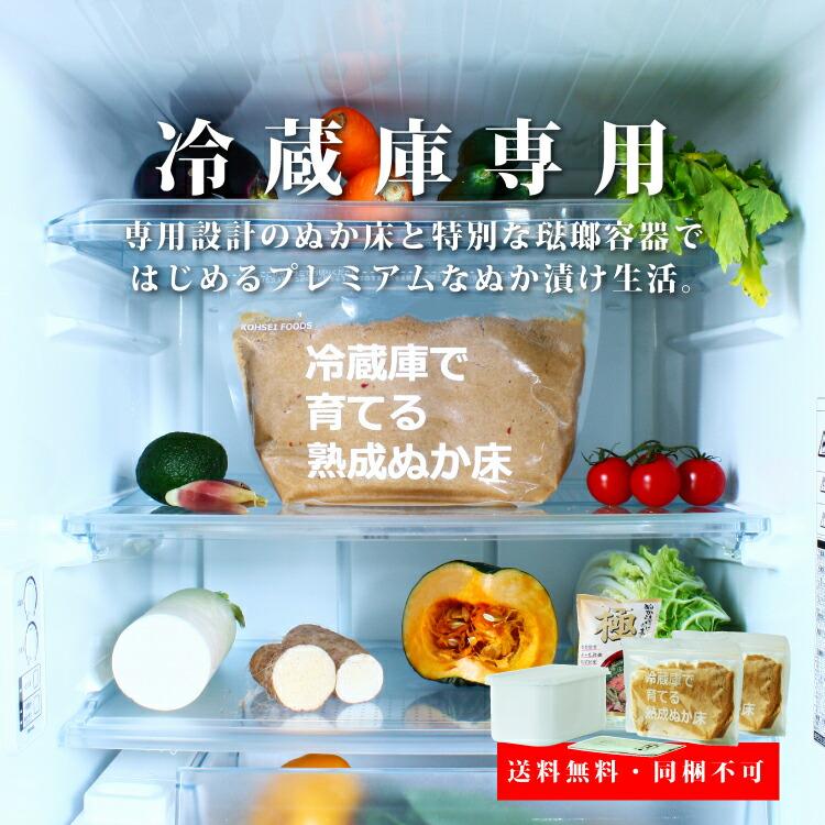 冷蔵庫専用|専用設計のぬか床と特別な琺瑯容器ではじめるぬか床生活プレミアムセット|送料無料・同梱不可