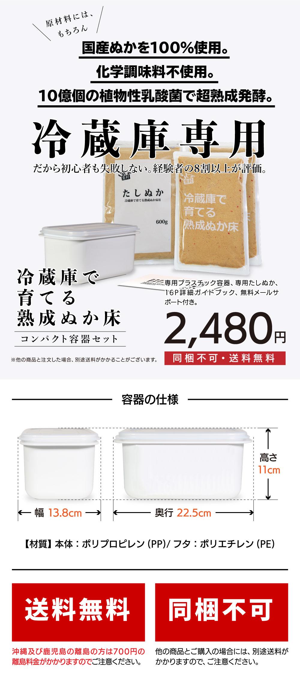 冷蔵庫専用|冷蔵庫で育てる熟成ぬか床 コンパクト容器付セット|2,480円 送料無料・同梱不可