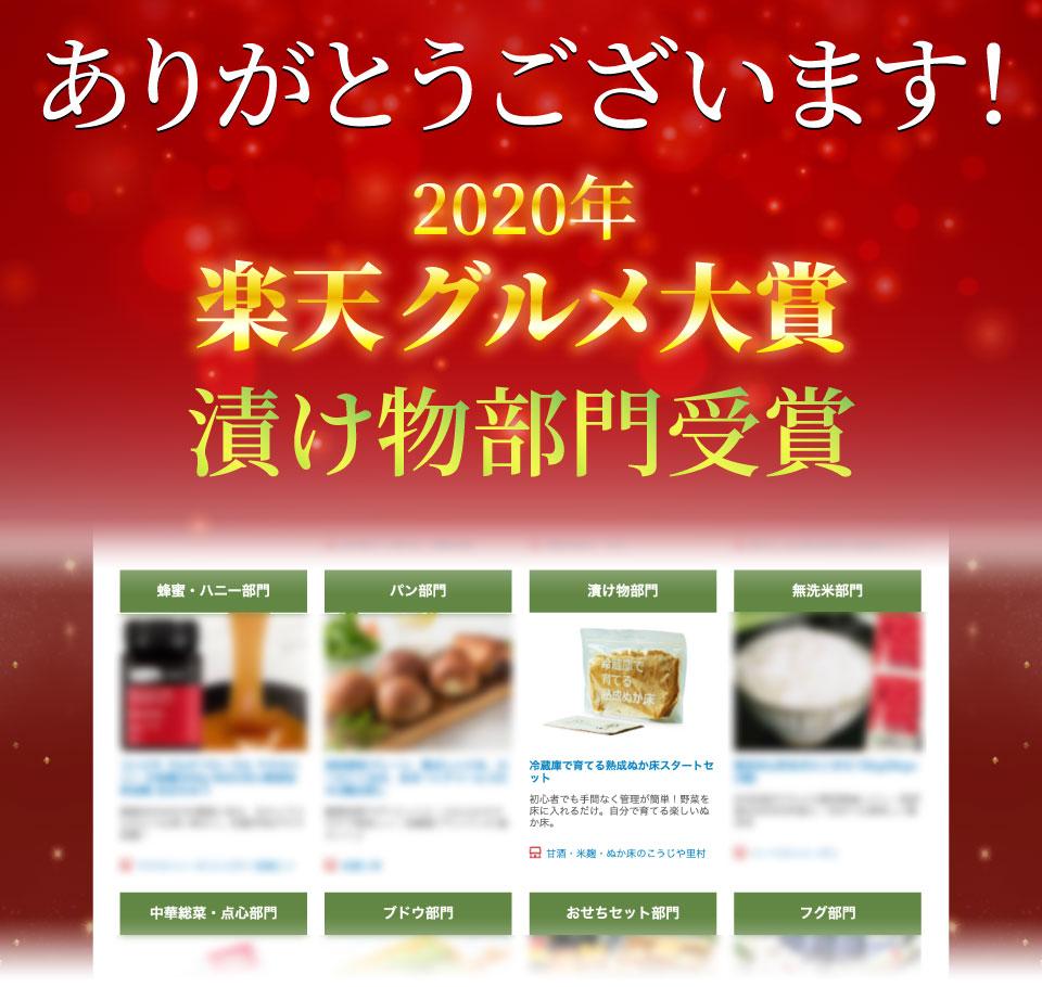 ありがとうございます!2020年 楽天グルメ大賞 漬物部門受賞
