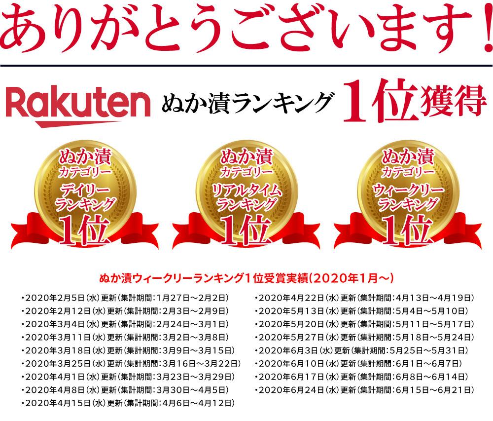 楽天 ぬか床 デイリーランキング1位獲得!楽天 ぬか床 ランキング初登場3位獲得!