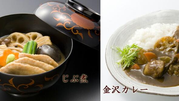 じぶ煮+金沢カレー