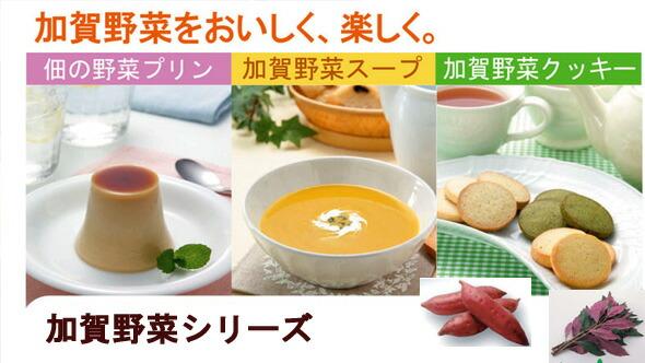 加賀野菜をおいしく、楽しく