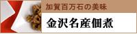 金沢名産佃煮