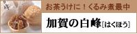 加賀の白峰