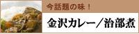 金沢カレー・治部煮