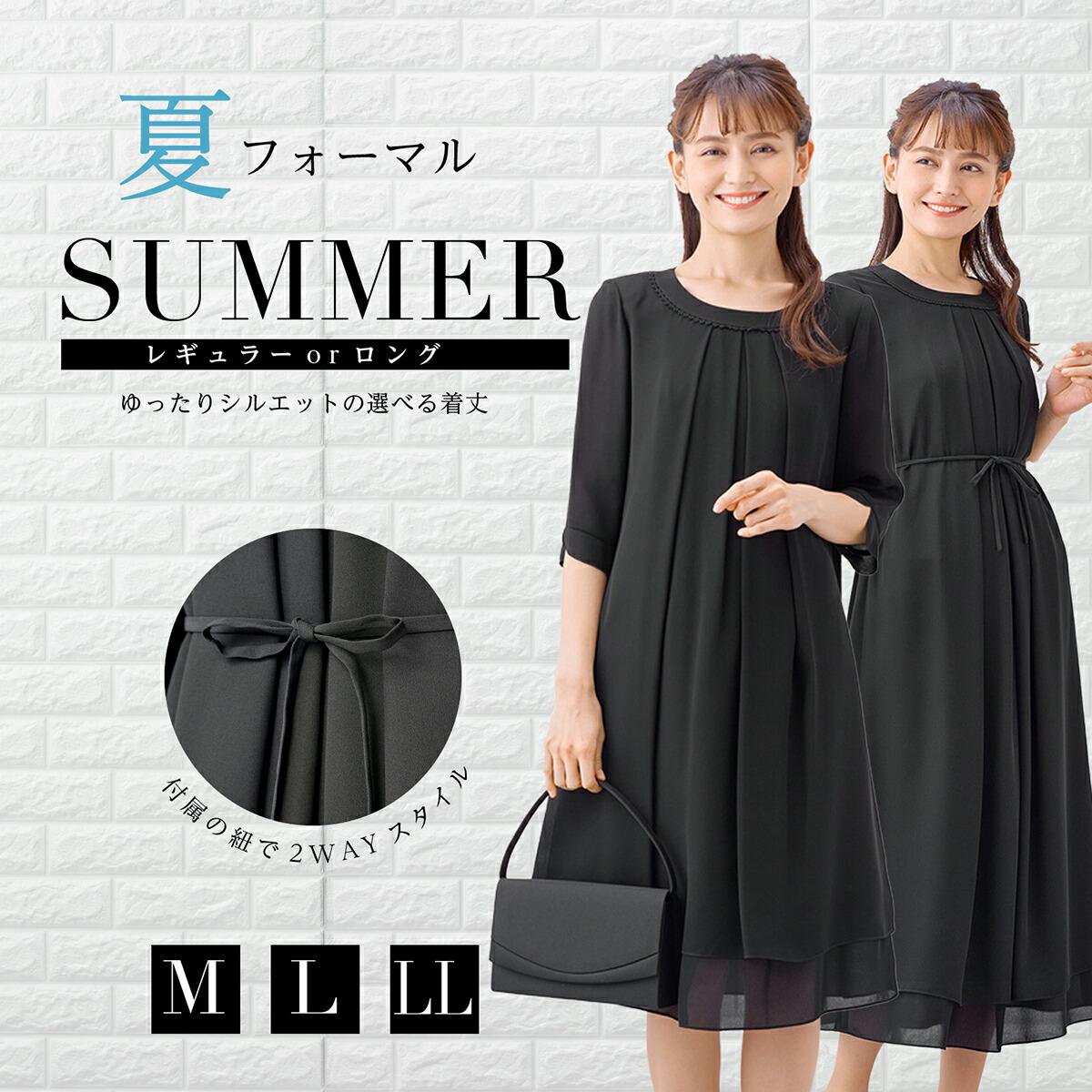 喪服 レディース 礼服 ブラックフォーマル