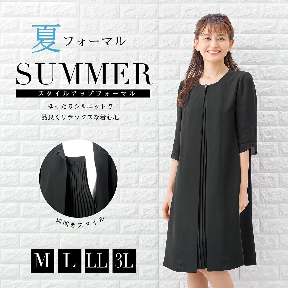 夏用 フォーマル 喪服 礼服
