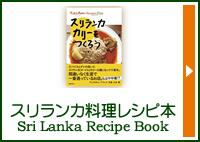 スリランカ料理レシピ本