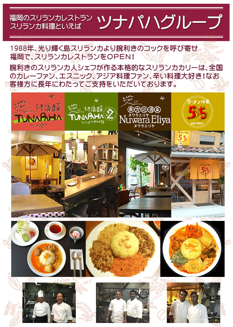 福岡のスリランカカリーレストランツナパハグループ