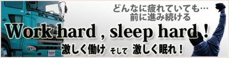 激しく働け!そして激しく眠れ!