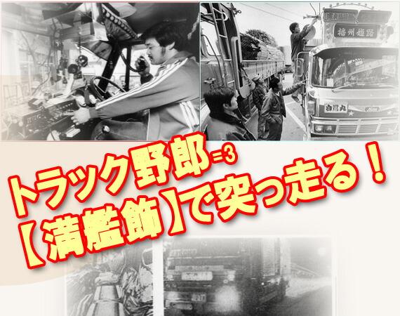 トラック野郎【満艦飾】で突っ走る!