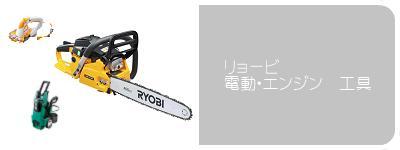 リョービ電動・エンジン工具