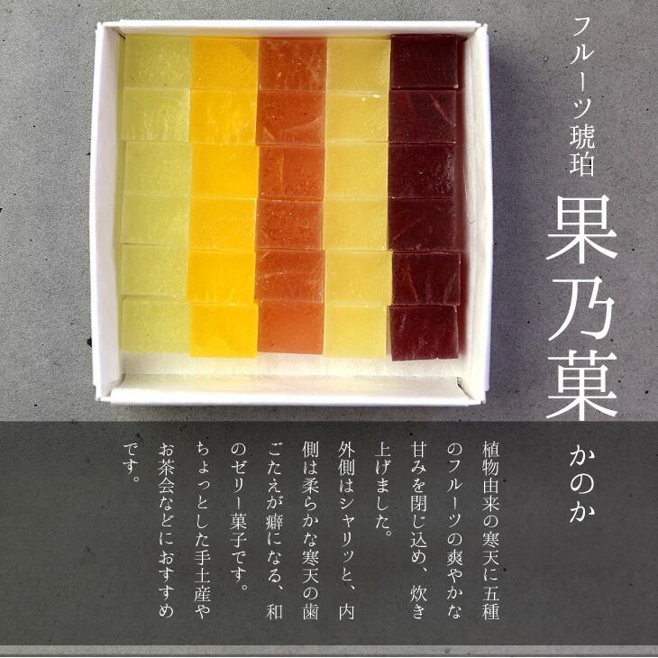 フルーツ琥珀 果乃菓 5種のフルーツ味各6個