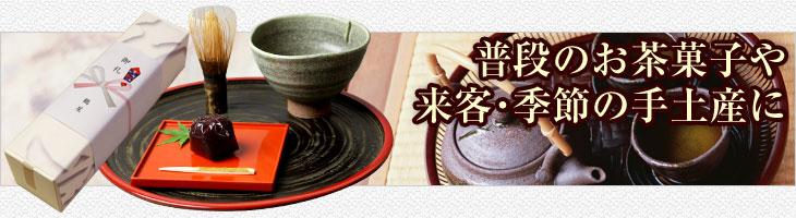普段のお茶菓子や来客・季節の手土産に