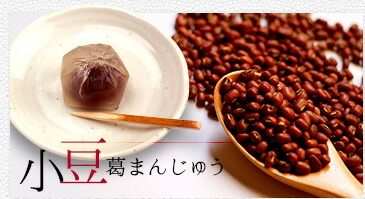小豆まんじゅう