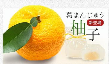 柚子まんじゅう