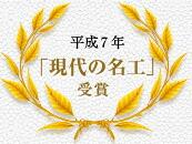 「現代の名工」受賞