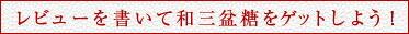 レビューを書いて和三盆をゲットしよう!