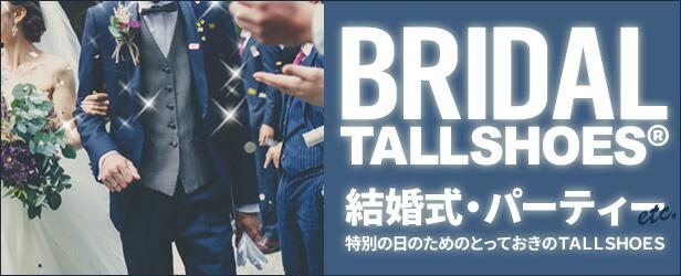 シークレットシューズ 背が高くなる靴専門店 ブライダル 結婚式用のTALLSHOES