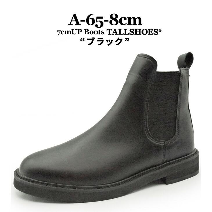 シークレット メンズ ブーツ a-65-8cm