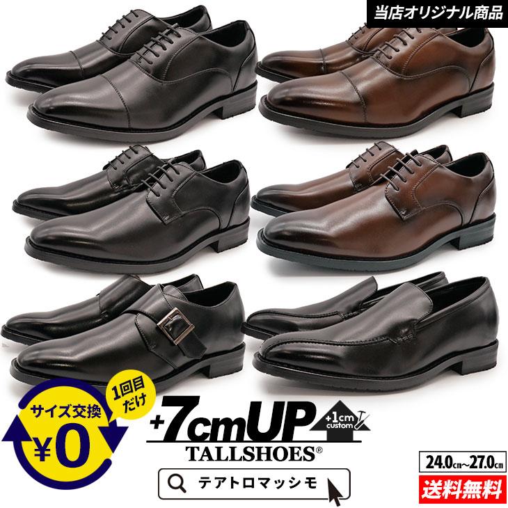 7cmUP シークレットビジネスシューズ TM8001-4