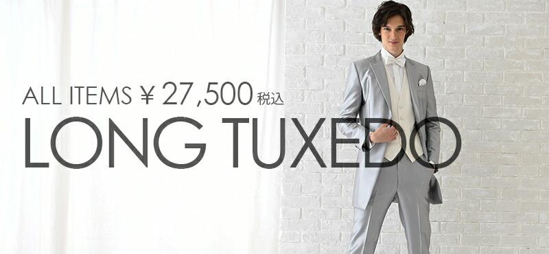 82858ee9dbbbb 東京最安値 新郎タキシードレンタル お父様モーニングコート 楽天 ...