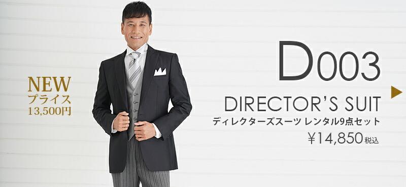 ディレクターズ レンタル9点セット