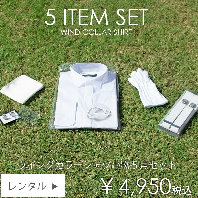 ウイングカラーシャツ小物5点セット レンタル