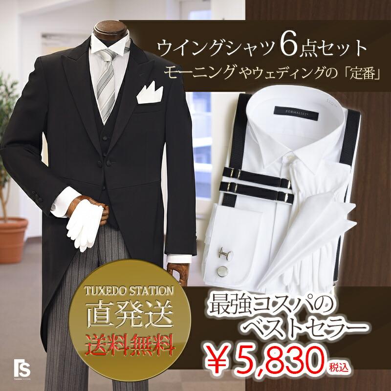 ウイングカラーシャツ小物5点セット 販売