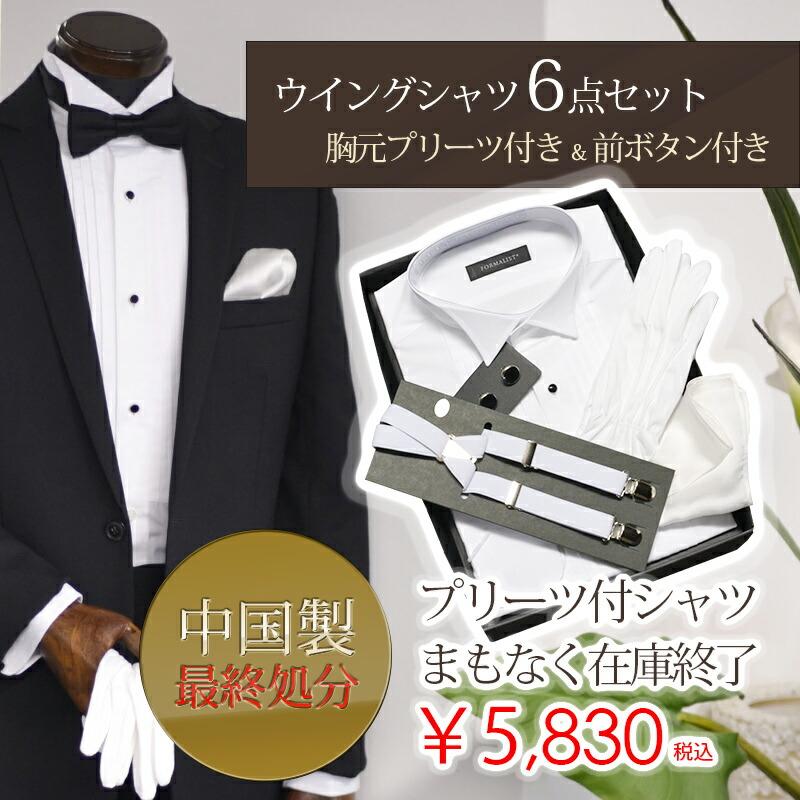 ウイングカラーシャツ6点セット 販売