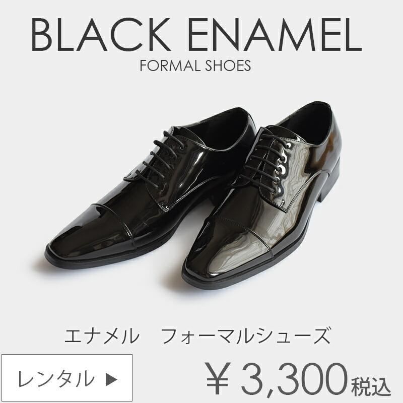 黒エナメル、フォーマルシューズ