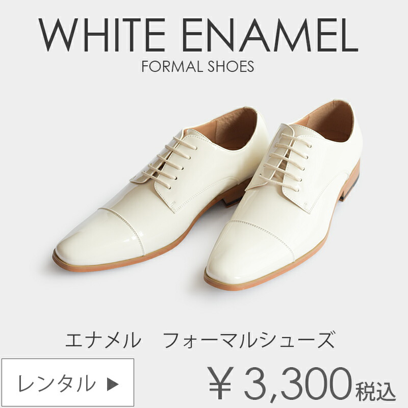 白エナメル、フォーマルシューズ