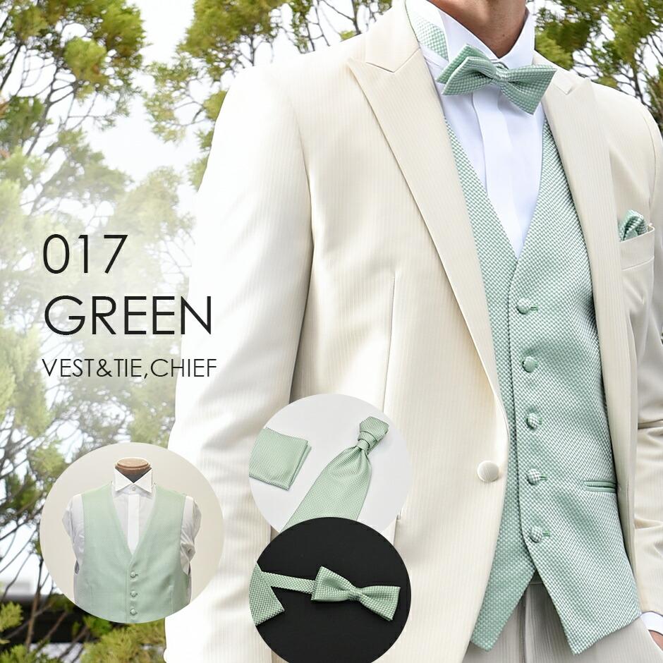 017グリーン