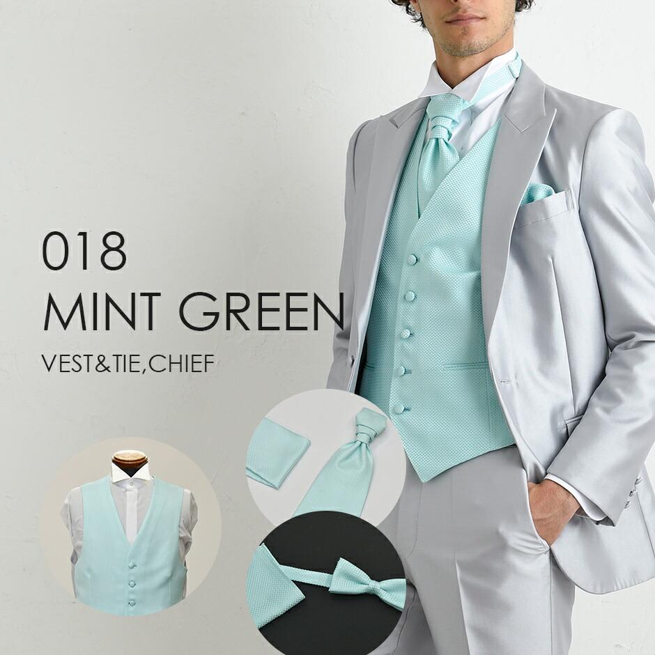 018ミントグリーン