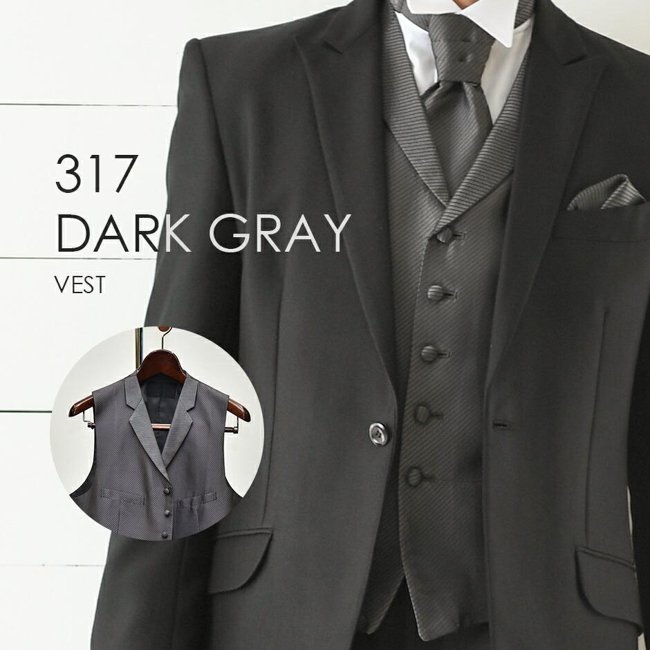 317ダークグレー