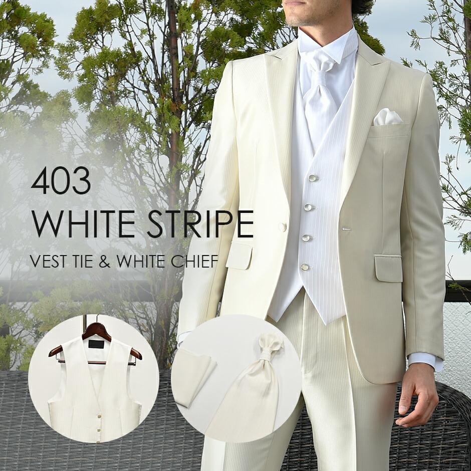 403ホワイトストライプ