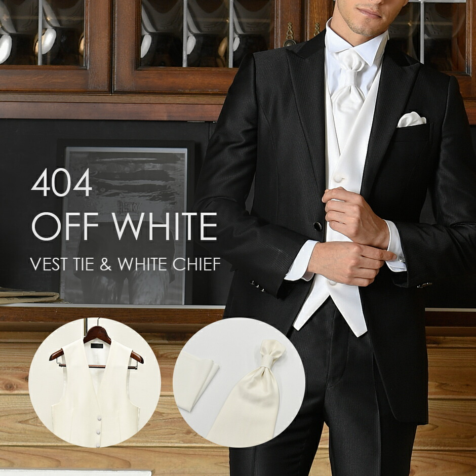 404オフホワイト