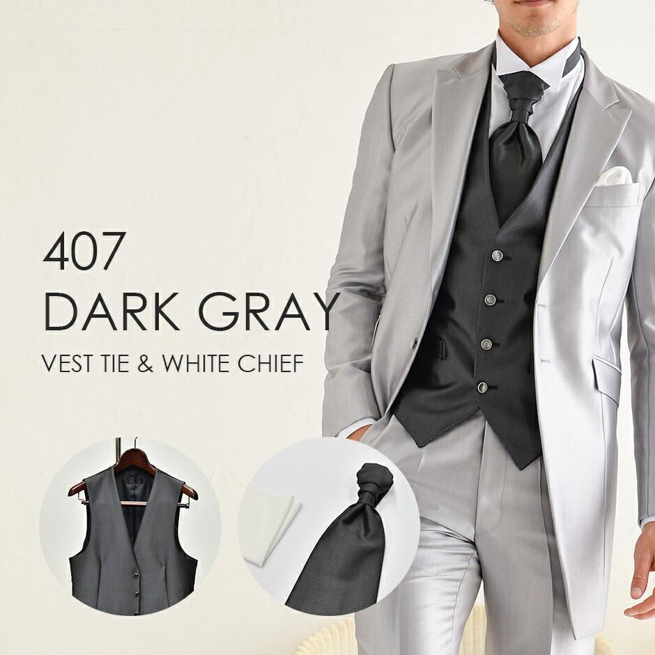 407ダークグレー