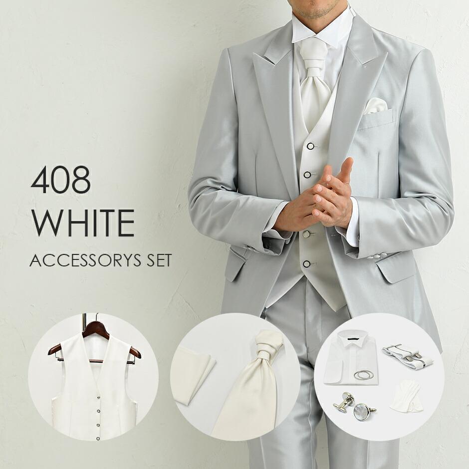 408ホワイト