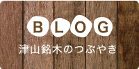 T-KRAFT 津山銘木 ブログ