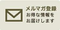 T-KRAFT 津山銘木 メルマガ