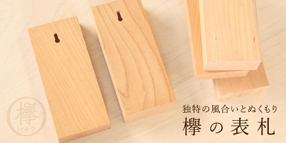 天然木 表札