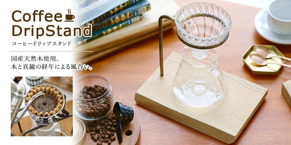 コーヒードリップスタンド